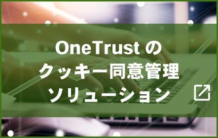 One Trustののクッキー同意管理ソリューション