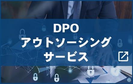 DPOアウトソーシングサービス