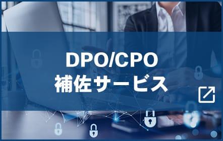 DPO/CPO補佐サービス